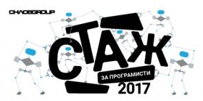 СТАЖАНТСКА ПРОГРАМА 2017