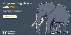 Programming Basics with PHP - март 2019