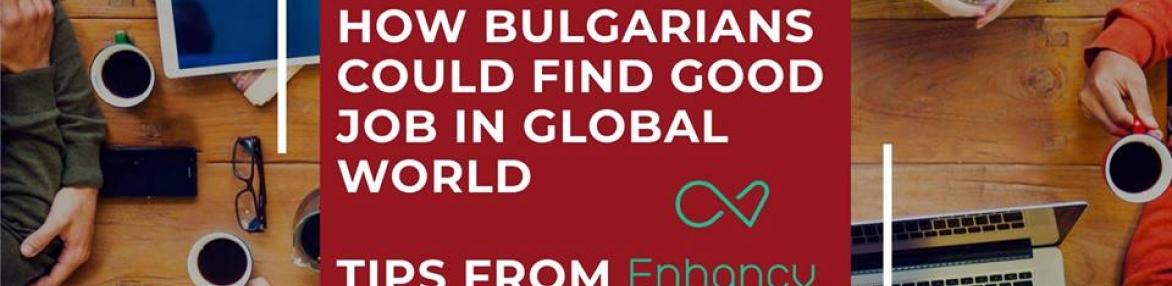 Как да намерим престижна работа по света: Съвети от Enhancv