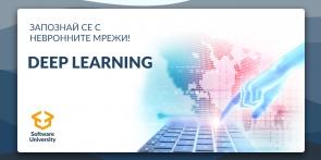 Deep Learning – ноември 2018