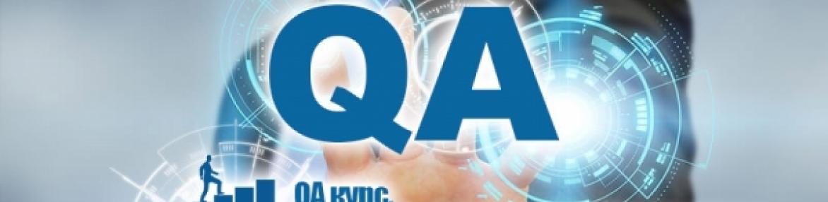 QA курс. Въведение в ръчното софтуерно тестване