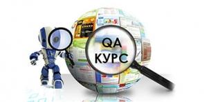 Курс за софтуерно тестване (QA)