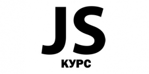 JavaScript програмиране за начинаещи