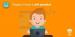 Първи стъпки в уеб дизайна в гр. София, Пловдив и Варна