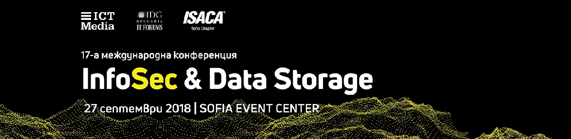 17-а международна конференция InfoSec & Data Storage