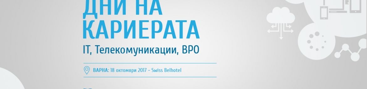 Дни на кариерата 2017: ИТ, Телекомуникации, BPO (гр. Варна)