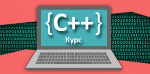 С++ за начинаещи