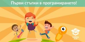 Първи стъпки в програмирането в Бургас