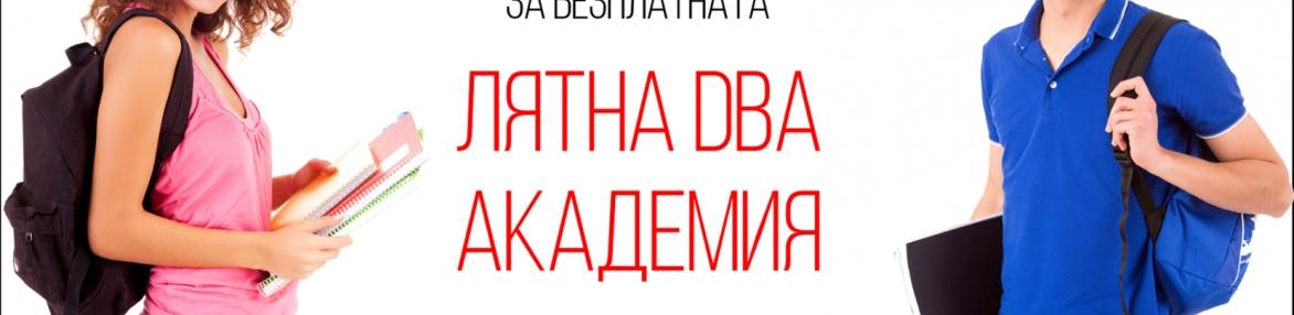 Лятна DBA Академия 2018
