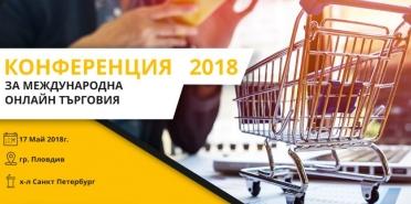 Конференция за Mеждународна онлайн търговия - Digital4Plovdiv