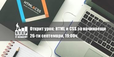 "Открит урок: ""HTML и CSS за начинаещи"""