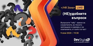 HR Зона :: (НЕ)удобните въпроси