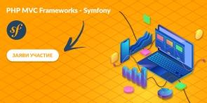 PHP MVC Frameworks - Symfony - ноември 2018