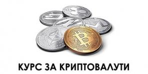 Курс за криптовалути - Bitcoin, Ethereum, Litecoin