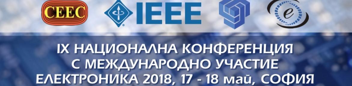 ЕЛЕКТРОНИКА 2018