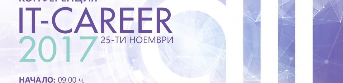 "Alltech Конференция ""IT Career"" 2017"