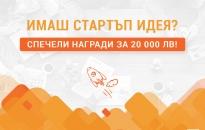 MobDemo - състезанието за най-иновативно мобилно приложение