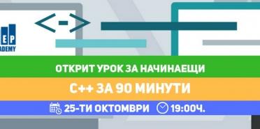 Открит урок за начинаещи: C++ за 90 минути