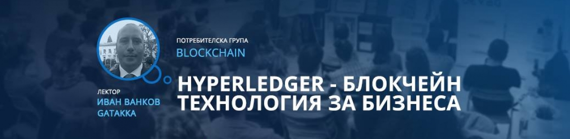 Hyperledger – блокчейн технология за бизнеса
