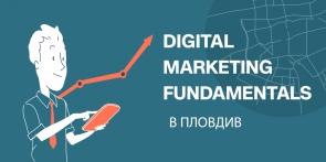 Digital Marketing Fundamentals за трети път в Пловдив