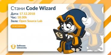 Стани Code Wizard