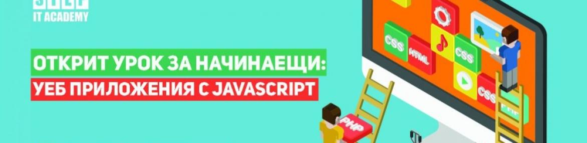 """Открит урок за начинаещи: """"Уеб приложения с JavaScript"""""""
