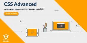 CSS Advanced - март 2019
