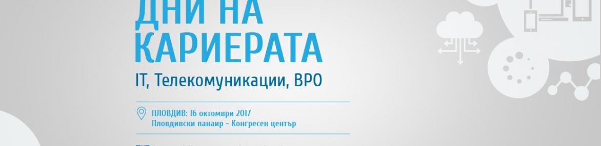 Дни на кариерата 2017: ИТ, Телекомуникации, BPO (гр. Пловдив)