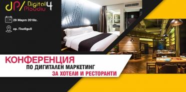 Дигитален маркетинг за Хотели и Ресторанти HoReCa Digital4Plovdiv 29.03.2018