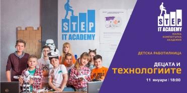"""Детска работилница """"Децата и технологиите"""""""