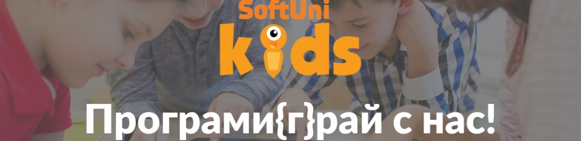 SoftUni Kids Летни академии по програмиране