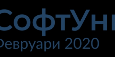 СофтУниада 2020