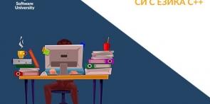 C++ Fundamentals - ноември 2018