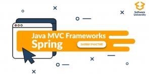Java MVC Frameworks - Spring - февруари 2019