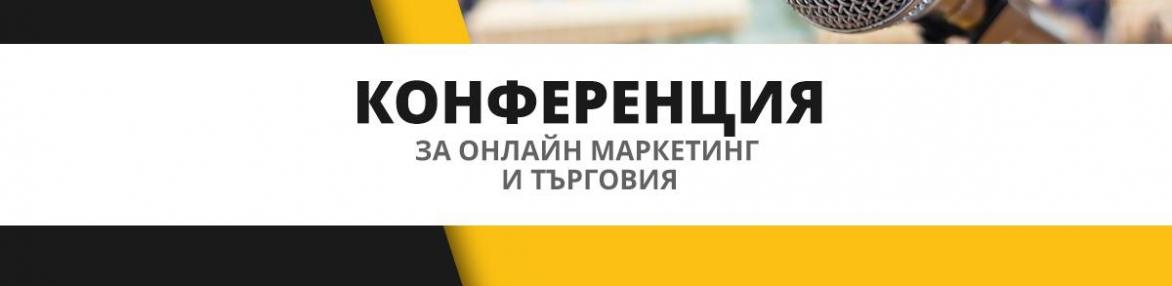 Digital4Plovdiv 2017 - Конференция за oнлайн маркетинг и търговия