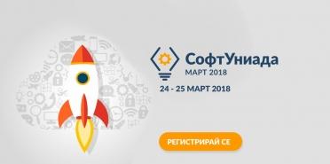 Приеми предизвикателството на СофтУниада 2018