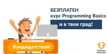 Programming Basics - България