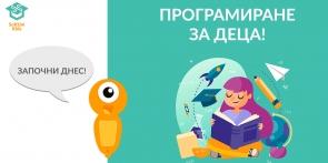 Компютърна грамотност и програмиране