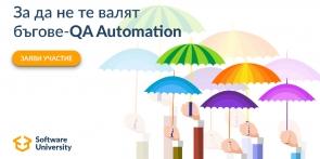 QA Automation - септември 2019