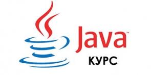 Java програмиране