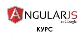 Курс за Angular