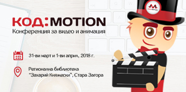 Код: Motion