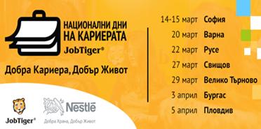 Национални дни на кариерата - Добра Кариера, Добър Живот - Велико Търново