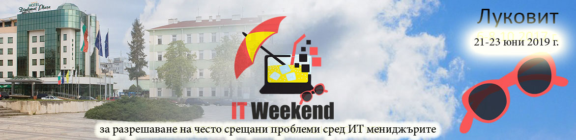 IT Weekend за разрешаване на често срещани проблеми сред IT мениджърите (21-23 юни)